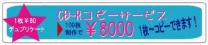 CD-Rコピーサービス