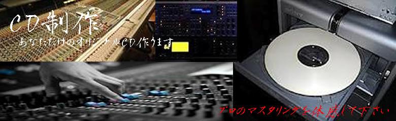 CD制作なら迅速丁寧のSTUDIO L&M