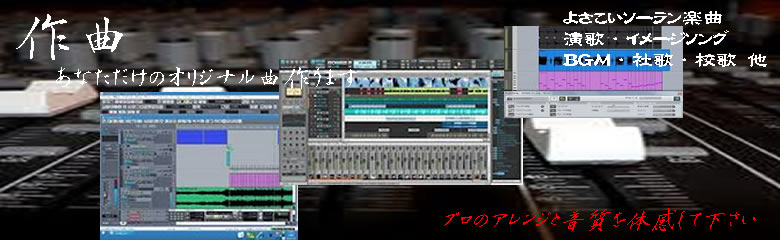 DTMソフトspnar作曲ならSTUDIO L&M