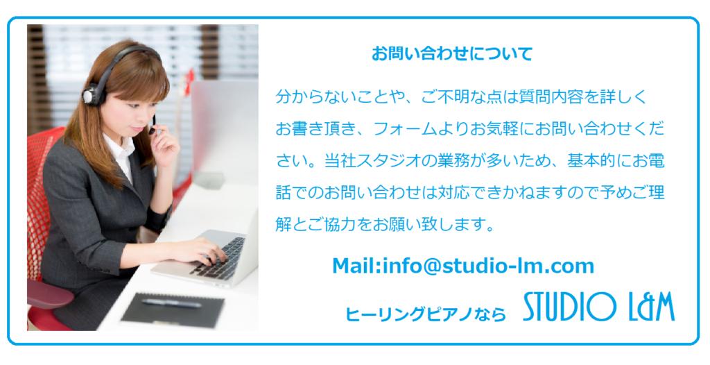 STUDIO L&Mお問い合わせ