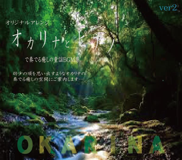 癒されるオカリナ伴奏2