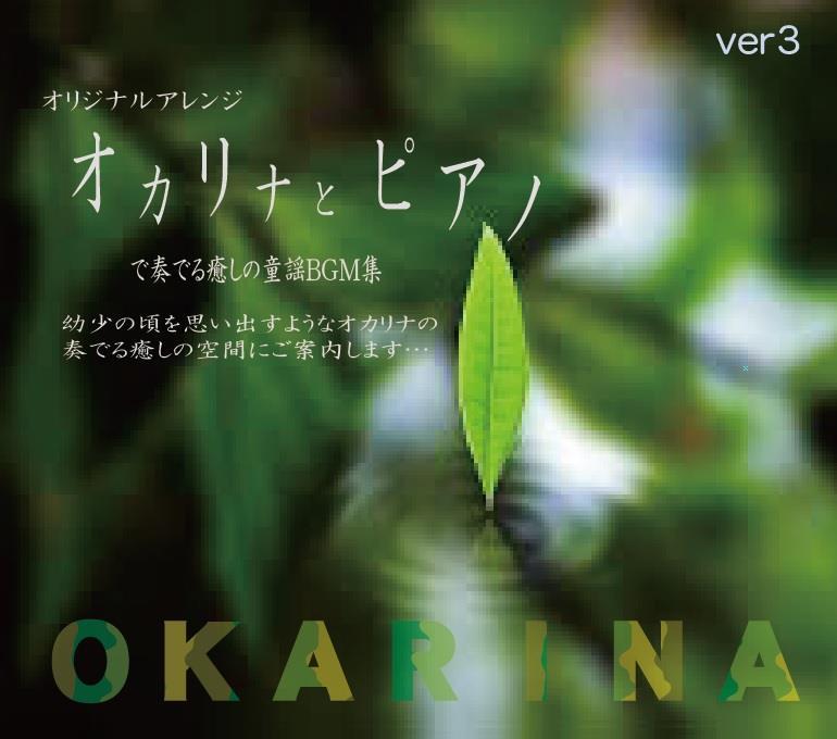 癒されるオカリナ伴奏3