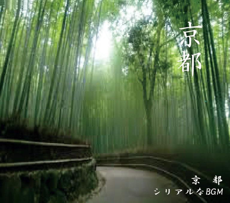 京都シリアルなBGM
