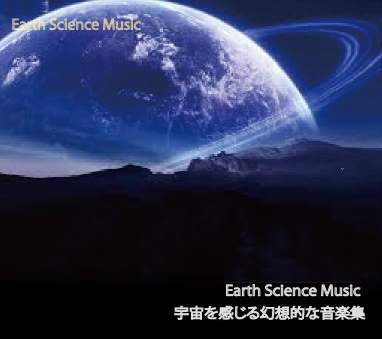 宇宙を感じさせる幻想的な音楽集