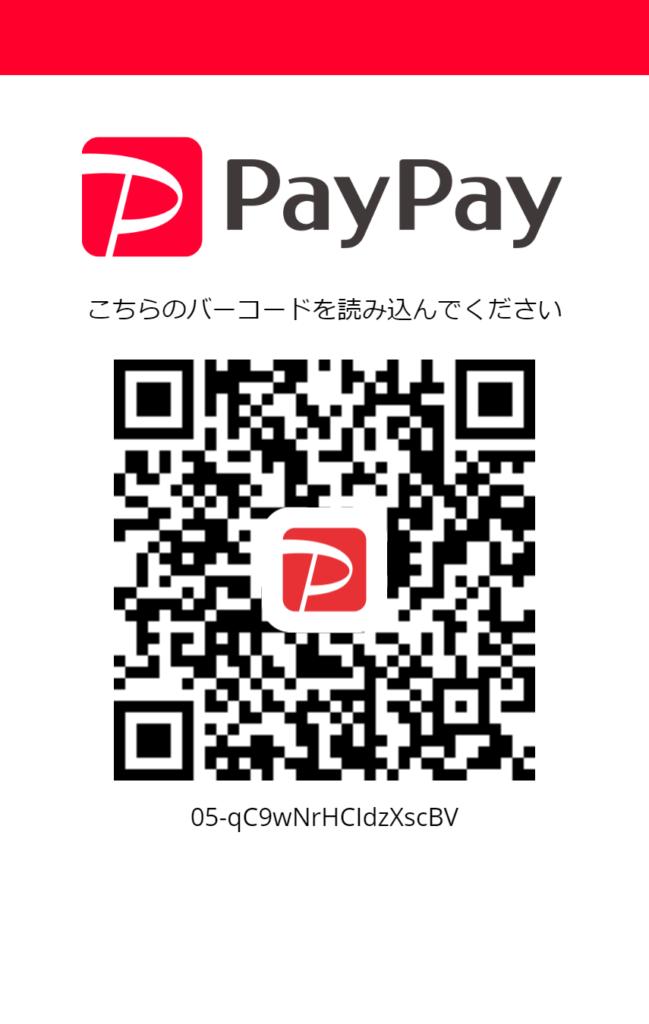 paypayでお支払い可能なSTUDIO L&M