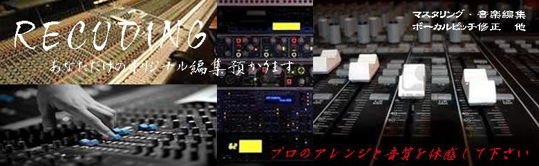 ボーカルレコーディングならSTUDIO L&M