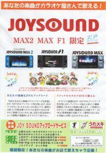 JOY SOUND
