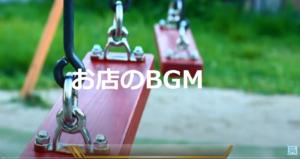 お店のBGM制作
