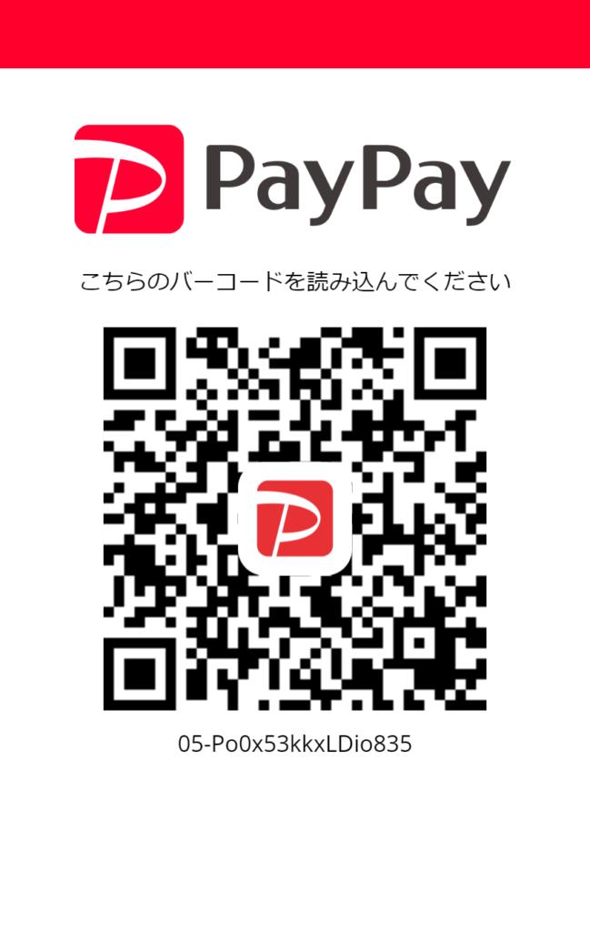 PayPay決済可能のSTUDIO L&M