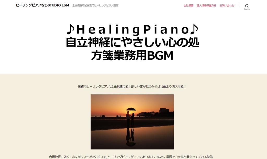 ヒーリングピアノダウンロード