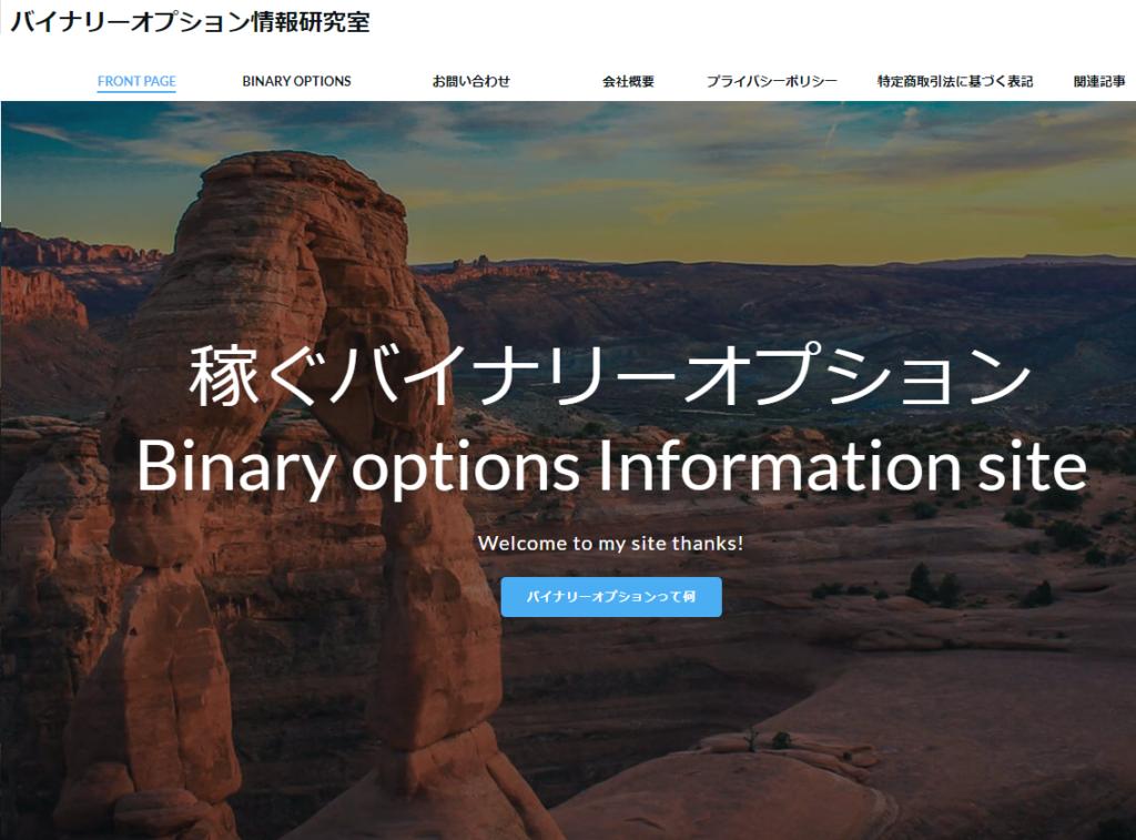 binaryoptions